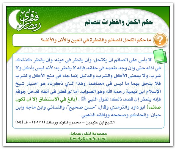 احكام رمضان