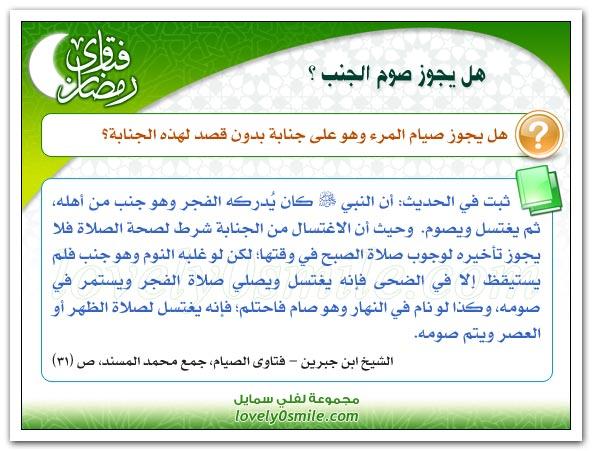 فتاوي رمضانيه علي شكل بطاقات يسيره لكبار العلماء واللجنه الدائمه للفتوى fra-107.jpg