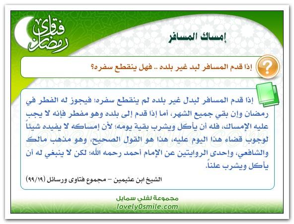 فتاوي رمضانيه علي شكل بطاقات يسيره لكبار العلماء واللجنه الدائمه للفتوى fra-109.jpg