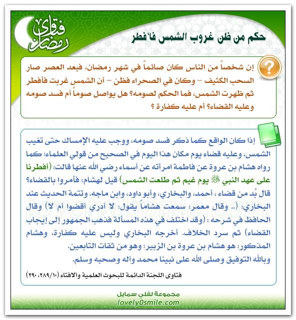 فتاوي رمضانيه علي شكل بطاقات يسيره لكبار العلماء واللجنه الدائمه للفتوى fra-112.jpg