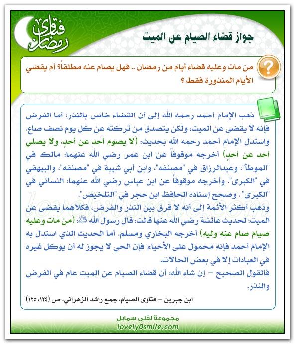 فتاوي رمضانيه علي شكل بطاقات يسيره لكبار العلماء واللجنه الدائمه للفتوى fra-113.jpg