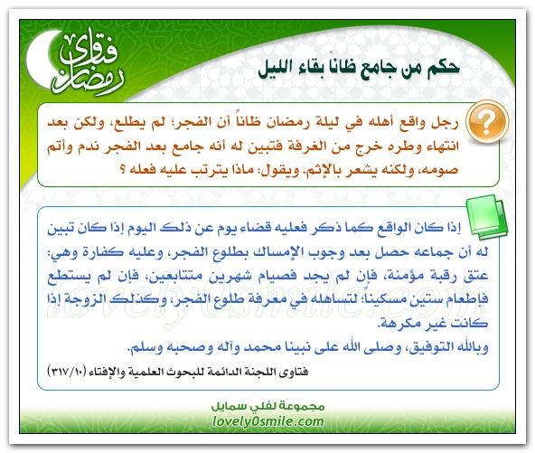 فتاوي رمضانيه علي شكل بطاقات يسيره لكبار العلماء واللجنه الدائمه للفتوى fra-115.jpg