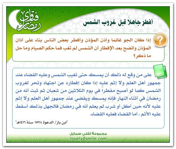 فتاوي رمضانيه علي شكل بطاقات يسيره لكبار العلماء واللجنه الدائمه للفتوى fra-132.jpg