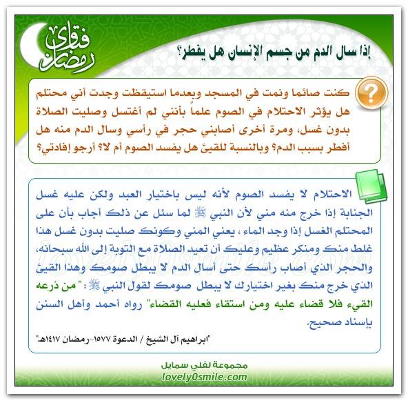 فتاوي رمضانيه علي شكل بطاقات يسيره لكبار العلماء واللجنه الدائمه للفتوى fra-138.jpg
