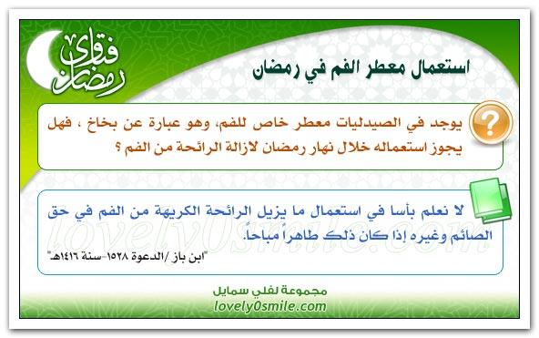 فتاوي رمضانيه علي شكل بطاقات يسيره لكبار العلماء واللجنه الدائمه للفتوى fra-139.jpg