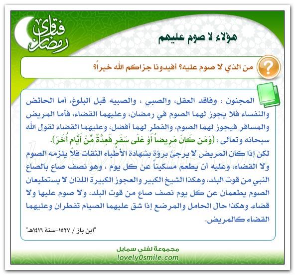 فتاوي رمضانيه علي شكل بطاقات يسيره لكبار العلماء واللجنه الدائمه للفتوى fra-140.jpg