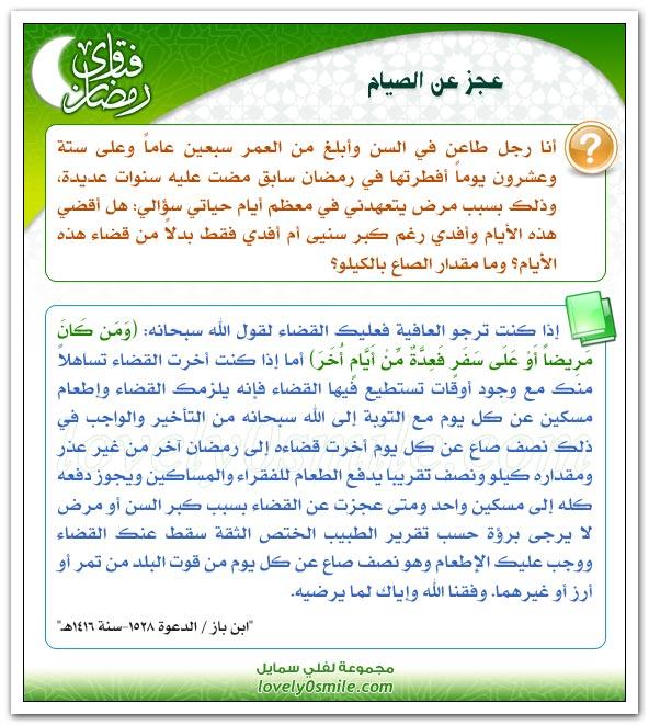 فتاوي رمضانيه علي شكل بطاقات يسيره لكبار العلماء واللجنه الدائمه للفتوى fra-142.jpg