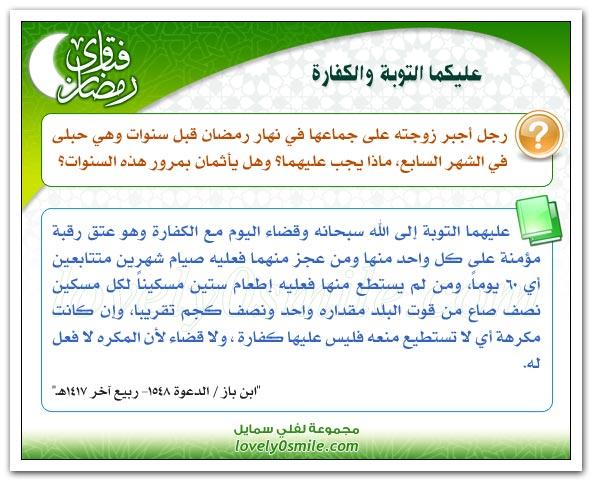 فتاوي رمضانيه علي شكل بطاقات يسيره لكبار العلماء واللجنه الدائمه للفتوى fra-146.jpg