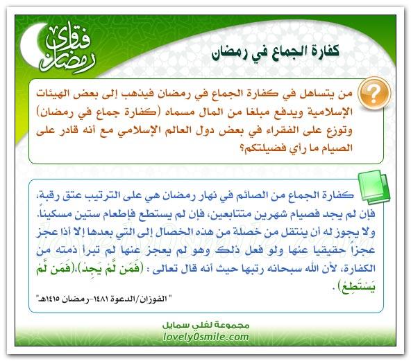 فتاوي رمضانيه علي شكل بطاقات يسيره لكبار العلماء واللجنه الدائمه للفتوى fra-147.jpg