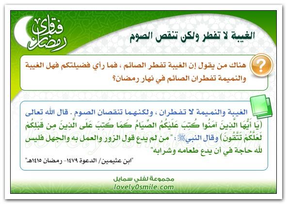 فتاوي رمضانيه علي شكل بطاقات يسيره لكبار العلماء واللجنه الدائمه للفتوى fra-150.jpg