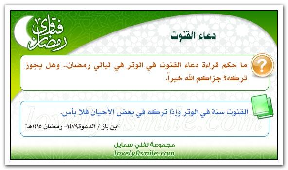 فتاوي رمضانيه علي شكل بطاقات يسيره لكبار العلماء واللجنه الدائمه للفتوى fra-152.jpg