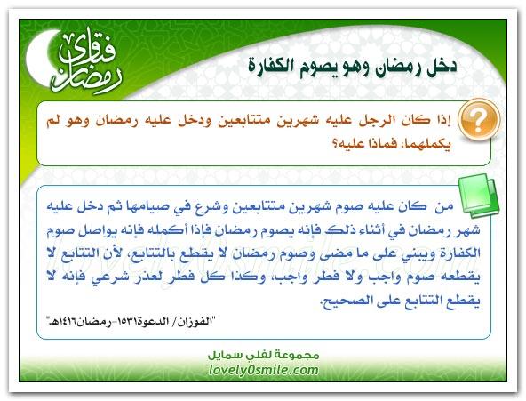 فتاوي رمضانيه علي شكل بطاقات يسيره لكبار العلماء واللجنه الدائمه للفتوى fra-153.jpg
