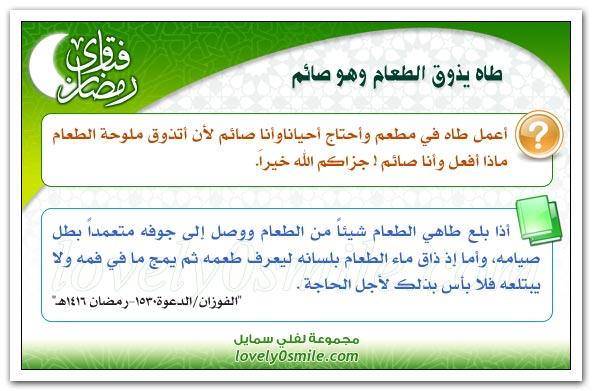 فتاوي رمضانيه علي شكل بطاقات يسيره لكبار العلماء واللجنه الدائمه للفتوى fra-154.jpg