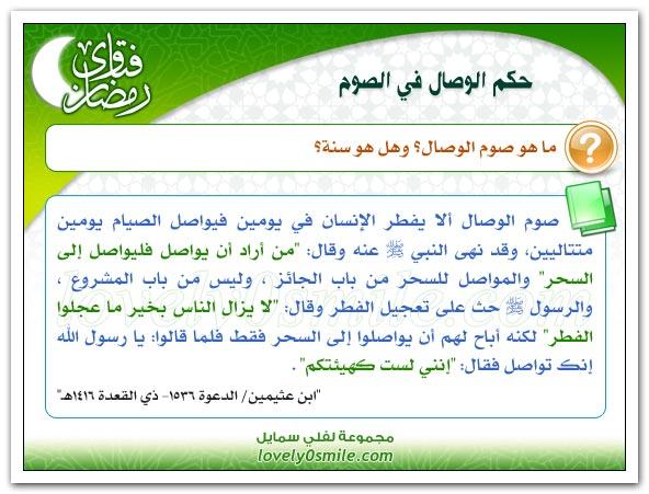 فتاوي رمضانيه علي شكل بطاقات يسيره لكبار العلماء واللجنه الدائمه للفتوى fra-157.jpg