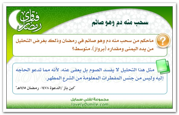 فتاوي رمضانيه علي شكل بطاقات يسيره لكبار العلماء واللجنه الدائمه للفتوى fra-159.jpg