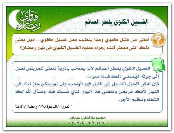 فتاوي رمضانيه علي شكل بطاقات يسيره لكبار العلماء واللجنه الدائمه للفتوى fra-160.jpg