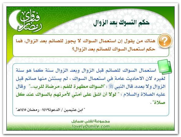 فتاوي رمضانيه علي شكل بطاقات يسيره لكبار العلماء واللجنه الدائمه للفتوى fra-161.jpg
