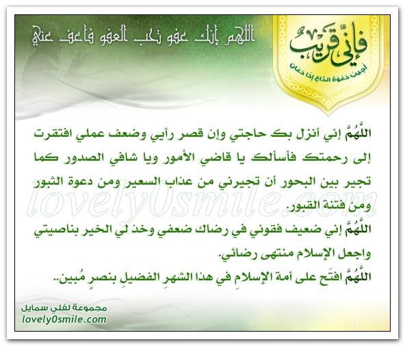 اللهم صل على محمد وعلى آل محمد