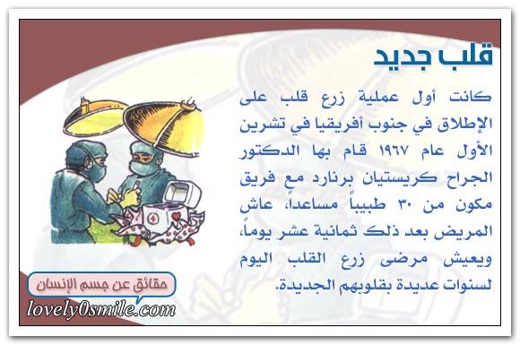 معلومات على قلبك hu-04-10.jpg