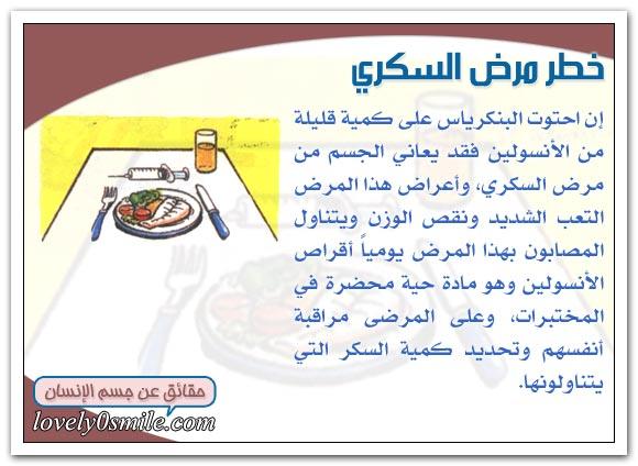 نصائح لمرضى السكر Hu-16-08