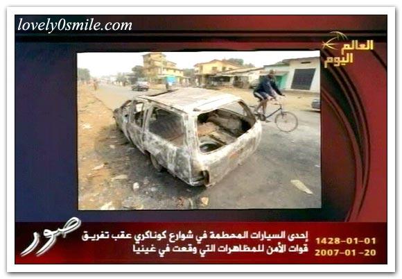 العالم اليوم 20-1-2007 / صور