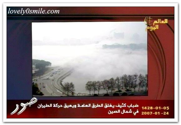 العالم اليوم 24-1-2007 / صور