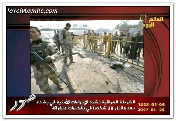 العالم اليوم 25-1-2007 / صور