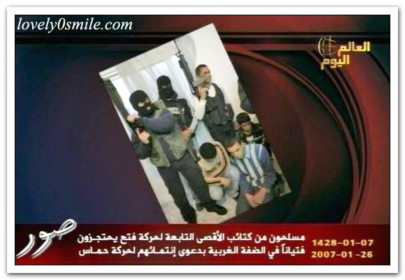 العالم اليوم 26-1-2007 / صور