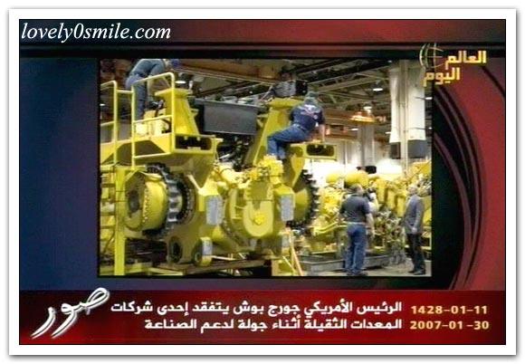 العالم اليوم 30-1-2007 / صور