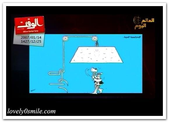 كاريكاتير العالم اليوم 14-1 / صور