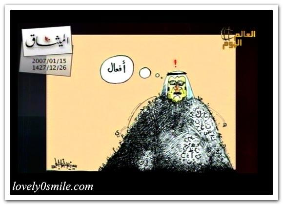 كاريكاتير العالم اليوم 15-1 / صور