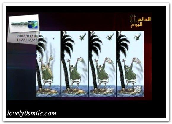 كاريكاتير العالم اليوم 16-1 / صور