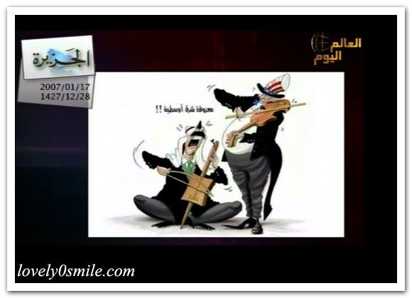 كاريكاتير العالم اليوم 17-1 / صور