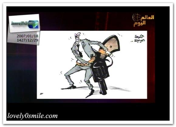 كاريكاتير العالم اليوم 18-1 / صور