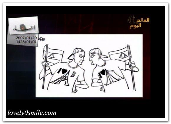 كاريكاتير العالم اليوم 20-1 / صور