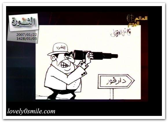 كاريكاتير العالم اليوم 22-1 / صور