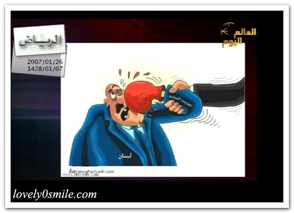 كاريكاتير العالم اليوم 26-1 / صور