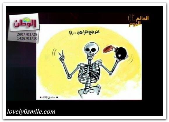 كاريكاتير العالم اليوم 29-1 / صور