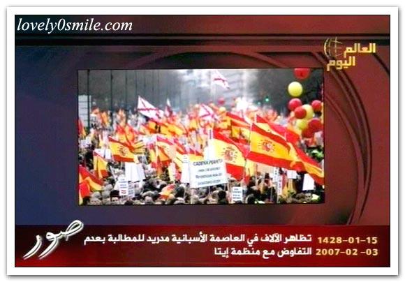 العالم اليوم 3-2-2007 / صور