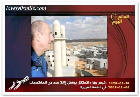 العالم اليوم 6-2-2007 / صور