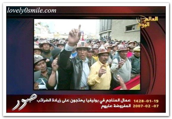 العالم اليوم 7-2-2007 / صور
