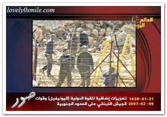 العالم اليوم 9-2-2007 / صور