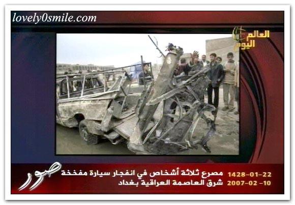 العالم اليوم 10-2-2007 / صور