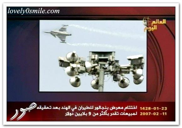 العالم اليوم 11-2-2007 / صور