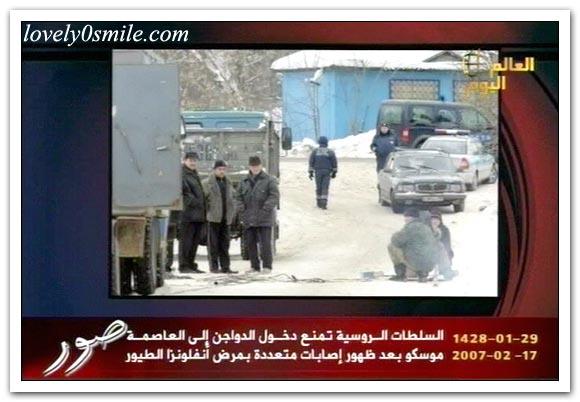 العالم اليوم 17-2-2007 / صور
