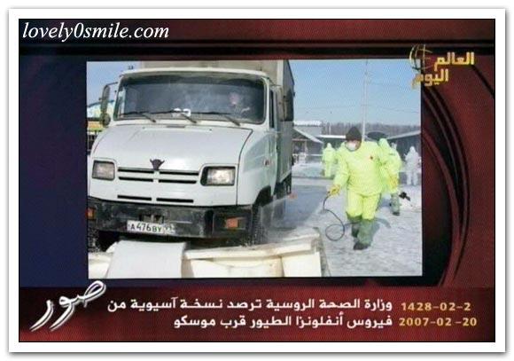 العالم اليوم 20-2-2007 / صور