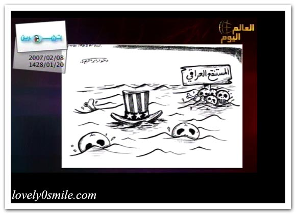 كاريكاتير العالم اليوم 8-2 / صور