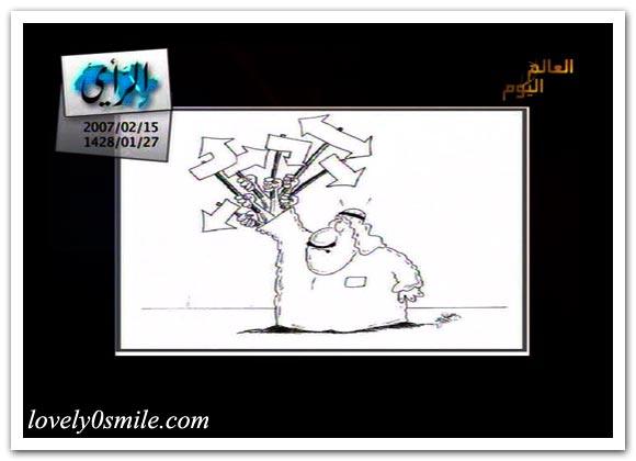 كاريكاتير العالم اليوم 17-2 / صور