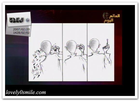 كاريكاتير العالم اليوم 20-2 / صور