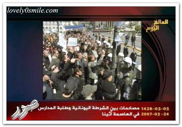 العالم اليوم 24-3-2007 / صور